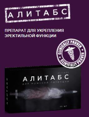 алитабс купить в Воронеже