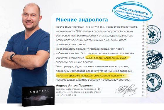 алитабс купить в Мурманске